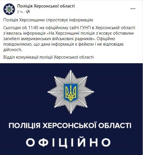 Пять областных управлений полиции опубликовали фейки – МВД сообщило о взломе фото 1