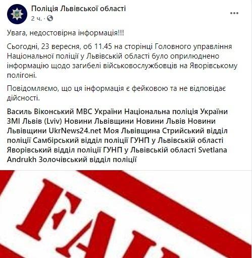 Пять областных управлений полиции опубликовали фейки – МВД сообщило о взломе фото 2