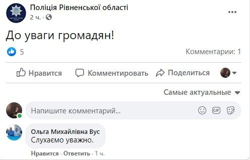 Пять областных управлений полиции опубликовали фейки – МВД сообщило о взломе фото 3