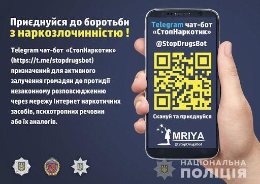 Активистом по борьбе с онлайн-продажей наркотиков может стать каждый. ФОТО: Национальная полиция