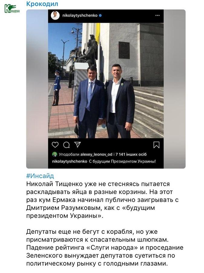 Это фейк! Тищенко отрицает, что называл Разумкова будущим президентом Украины