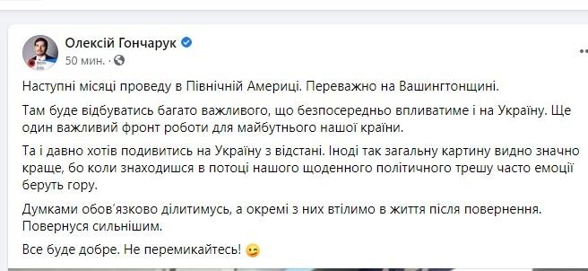 Экс-премьер Гончарук улетел в США: Давно хотел посмотреть на Украину с расстояния  фото 1