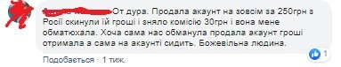 Деньги из платят из России. ФОТО: скрин, ФБ