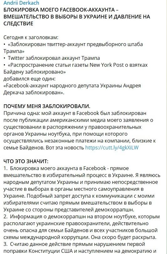 Деркач отреагировал на блокировку аккаунта в Facebook: Прямое вмешательство в выборы в Украине фото 1