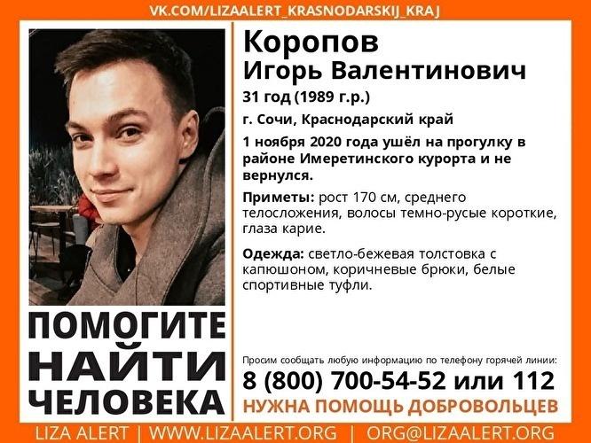 В Черном море нашли тело российского миллионера Игоря Коропова