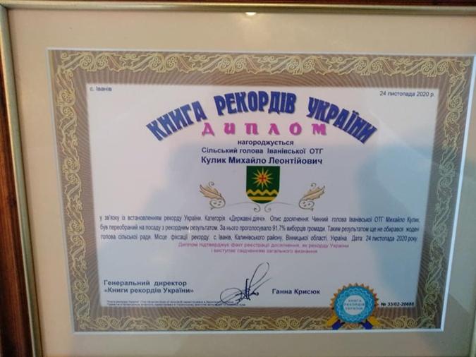 Диплом Книги Рекордов, который свидетельствует о невероятной для Украины поддержке избирателей.