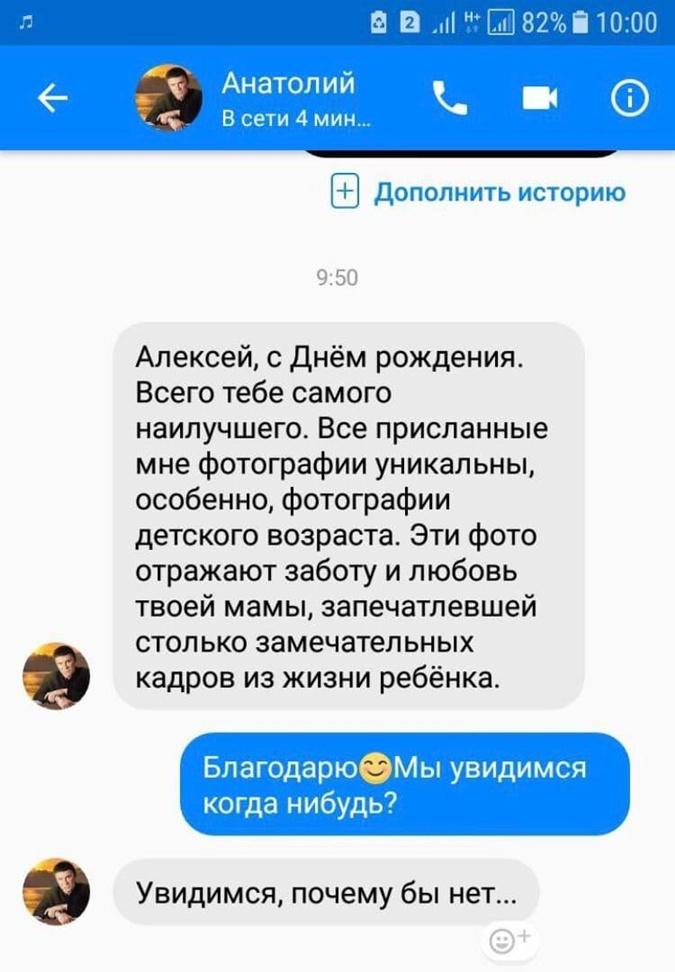 переписка Кашпировского и сына
