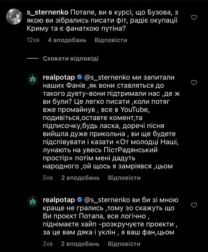 Потап ответил на призыв Стерненко не записывать песню с Бузовой: Мы спросили наших фанов фото 1