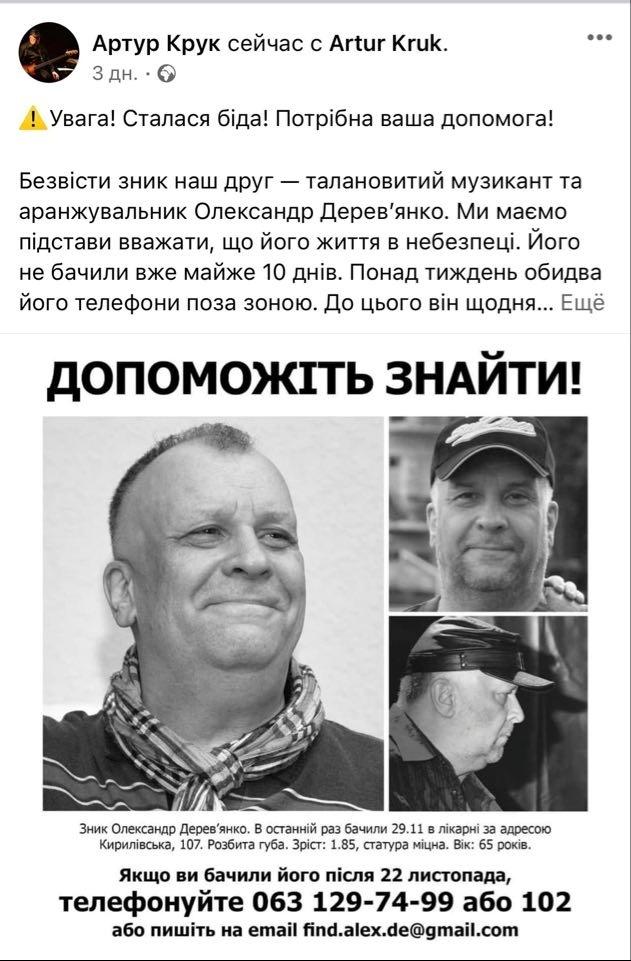 поиск Александра Деревянко