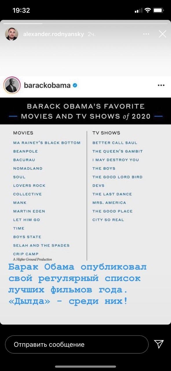 Обама включил в свой список лучших фильмов года ленту украинского продюсера фото 1
