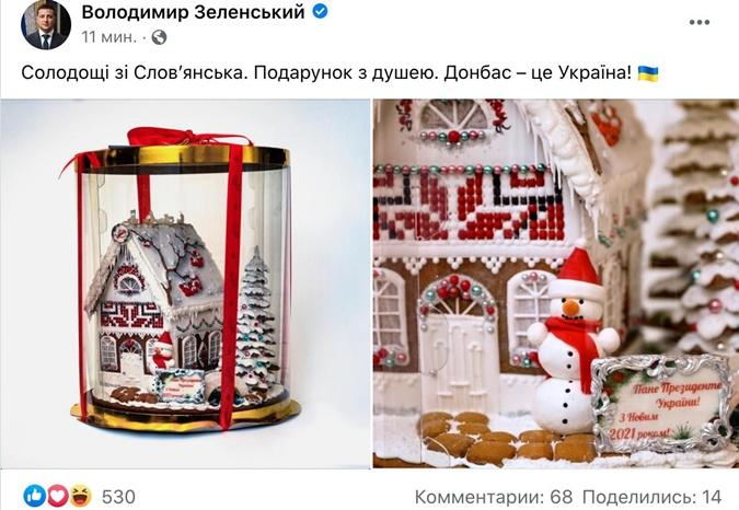 Зеленскому из Славянска прислали в подарок пряничный домик фото 1