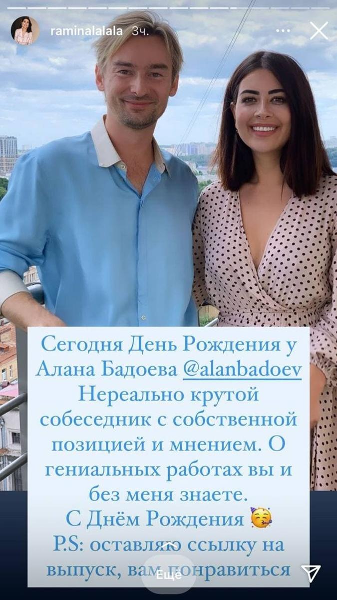 Рамина Эсхакзай и АЛна Бадоев Фото: instagram.com/raminalalala