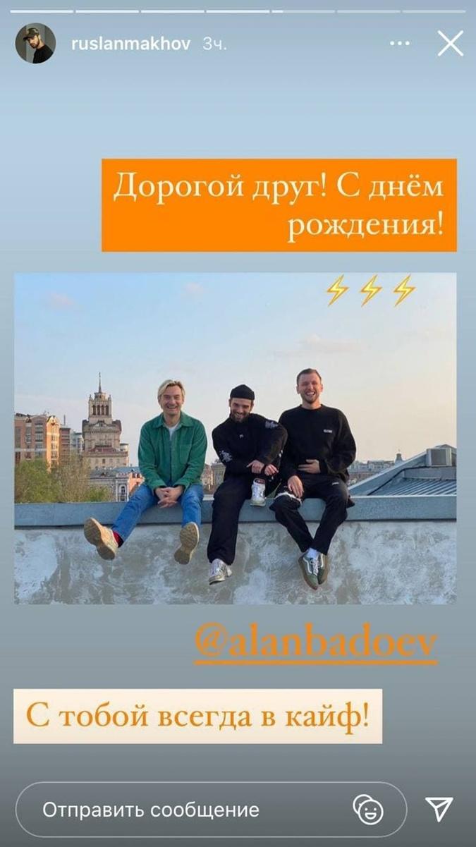 Алан Бадоев и Руслан Махов Фото:instagram.com/ruslanmakhov