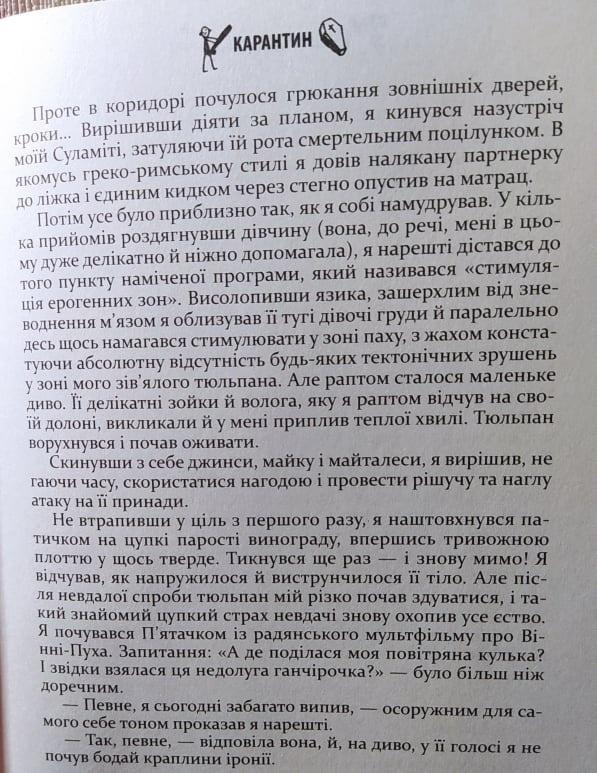 книга Мухарского