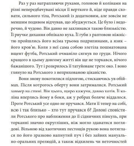 Андрухович
