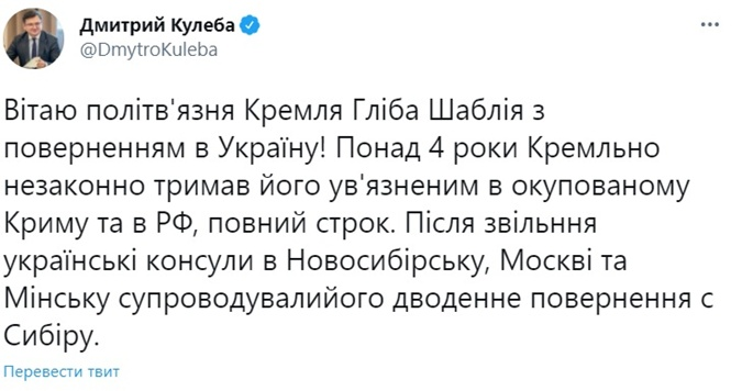 В Украину вернулся политзаключенный, отбывший в российской тюрьме 4 года фото 1