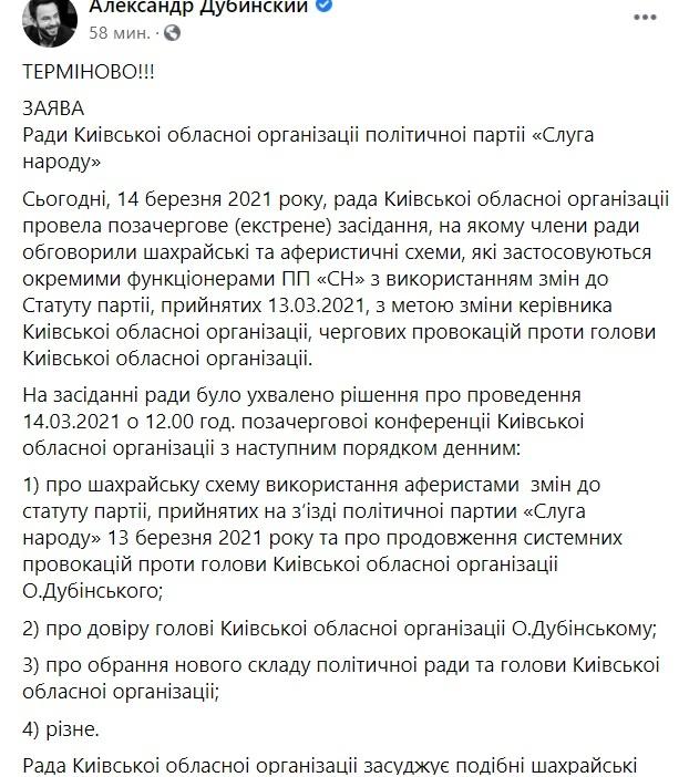 Дубинского сняли с должности главы киевской областной ячейки