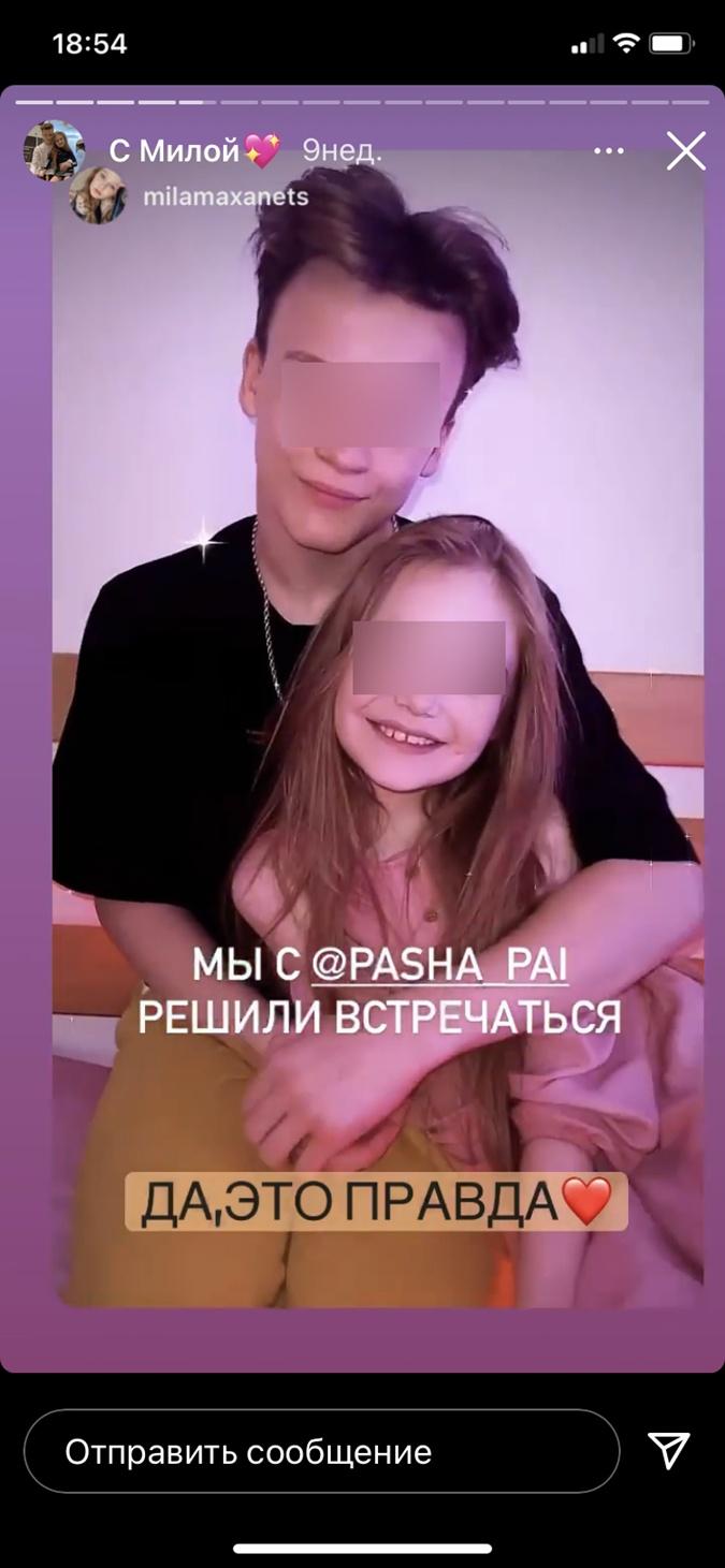 Мы с Пашей решили встречаться, - пишет Мила в сториз. Фото: Instagram