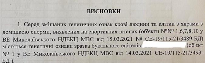 Клименко обнародовал результаты ДНК-экспертизы по делу Маши Борисовой