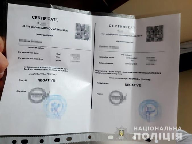 Поддельный отрицательный коронавирус-тест Киев