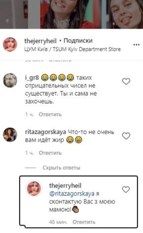 screenshot instagram.com/thejerryheil