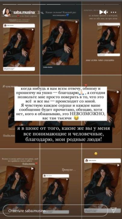Сабина Мусина и Андрей Трушковский развелись