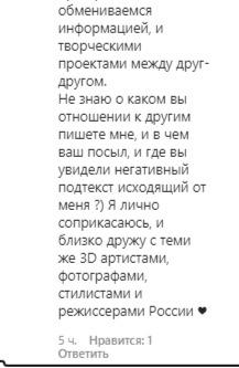 скриншот комментариев instagram.com/selistra_oleg