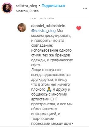 скриншот переписки instagram.com/selistra_oleg