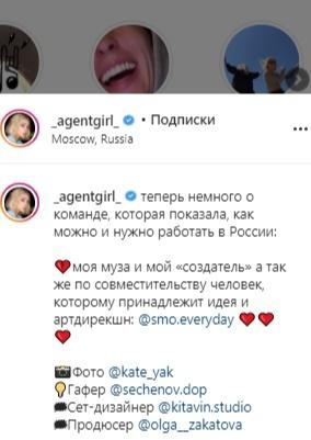 скриншот Инстаграма Насти Ивлеевой