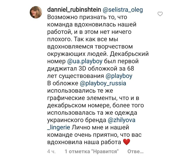 скрин instagram.com/selistra_oleg