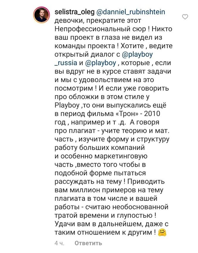 скриншот страницы instagram.com/selistra_oleg