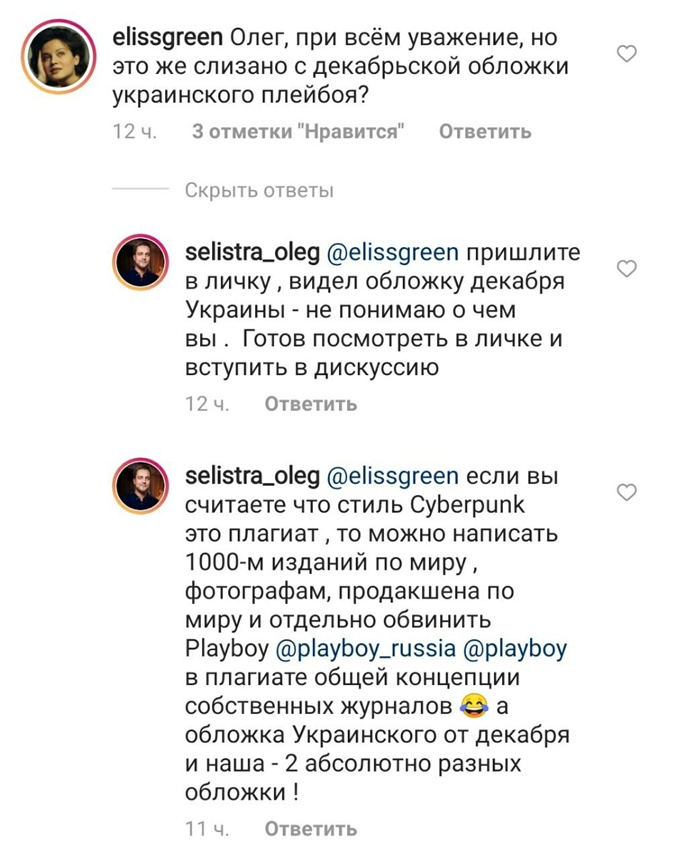 скриншот instagram.com/selistra_oleg