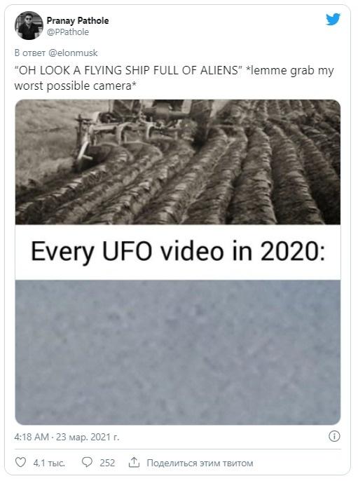 НЛО мем