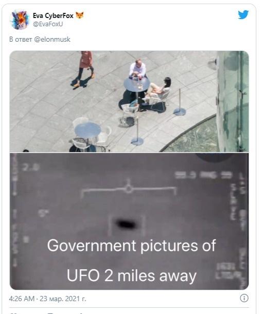 мем про инопланетян