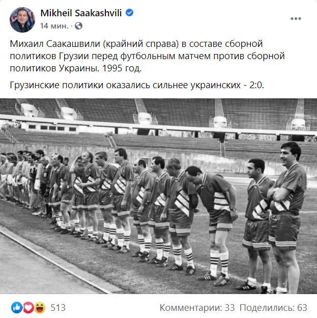 Михеил Саакашвили футбол, Михеил Саакашвили в молодости