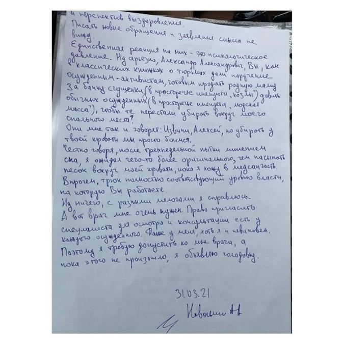 навальный голодовка