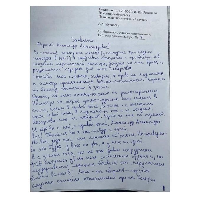 заявление навального