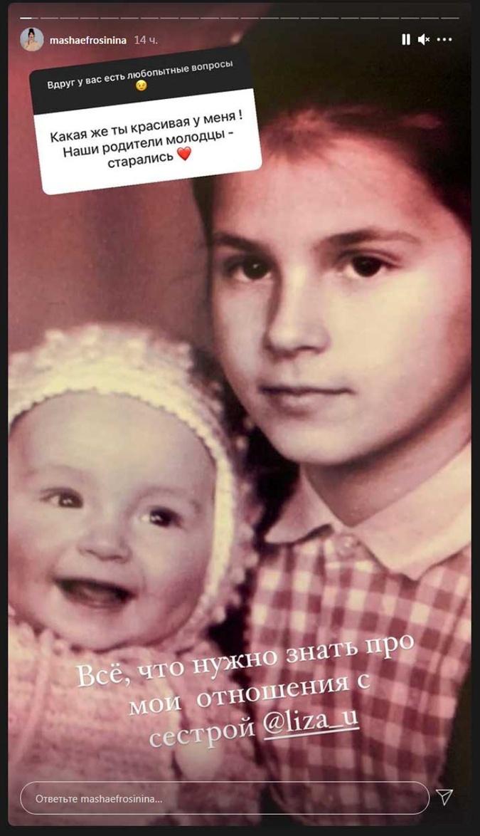 Ефросинина с сестрой в детстве