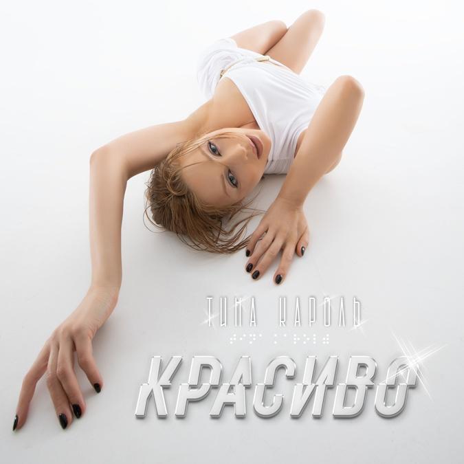 обложка альбома Тины Кароль