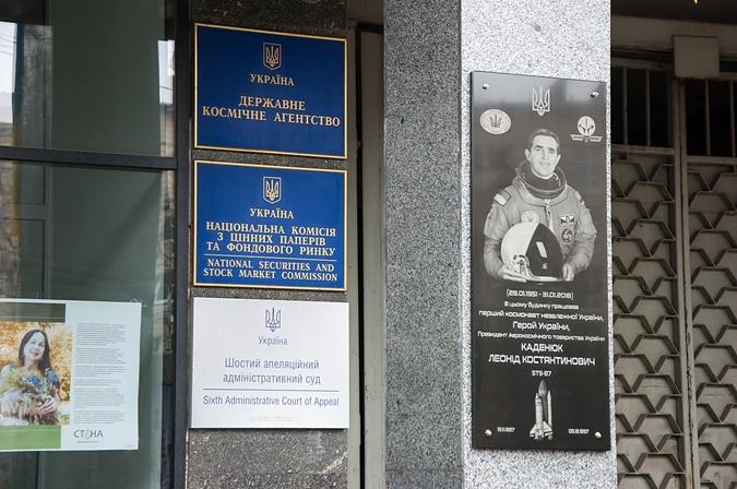 Леонид Каденюк, мемориальная доска, день космонавтики