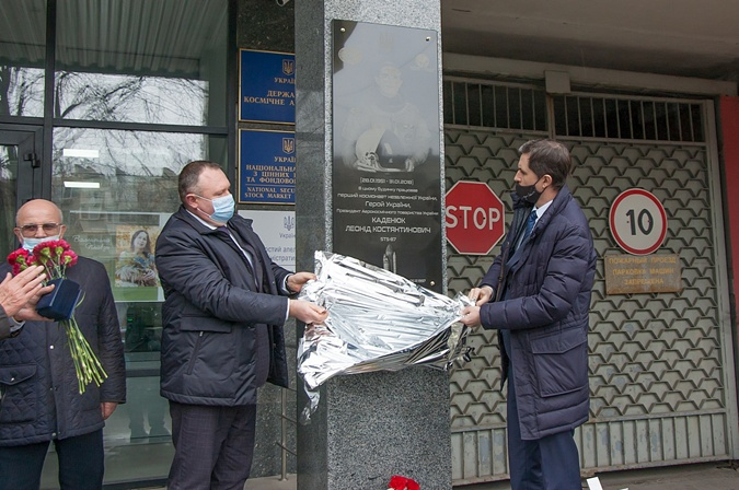 Открытие мемориальной доски в честь Леонида Каденюка