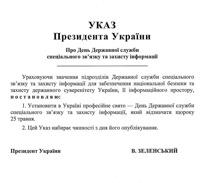 новый праздник в украине, указ президента, указ зеленского, указ владимира зеленского, день работников спецсвязи