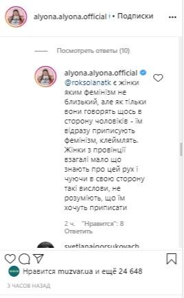 скриншот поста instagram.com/alyona.alyona.official
