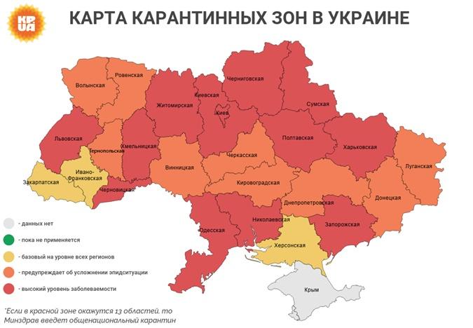 Красная зона карантина в Украине 15 апреля