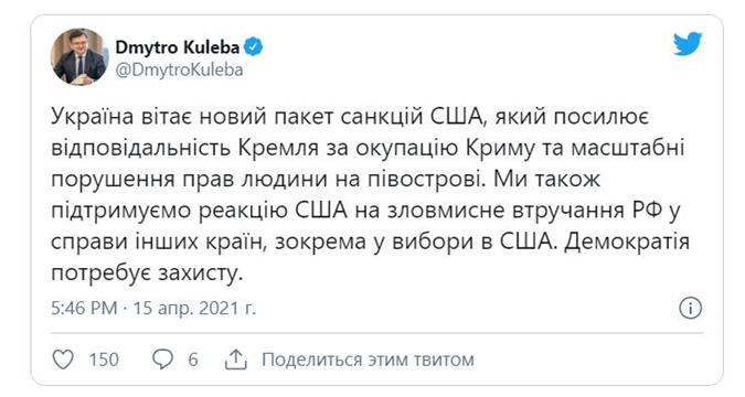 Дмитрий Кулеба, санкции сша против россии