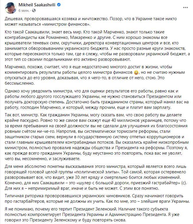 Саакашвили, Саакашвили Марченко скандал