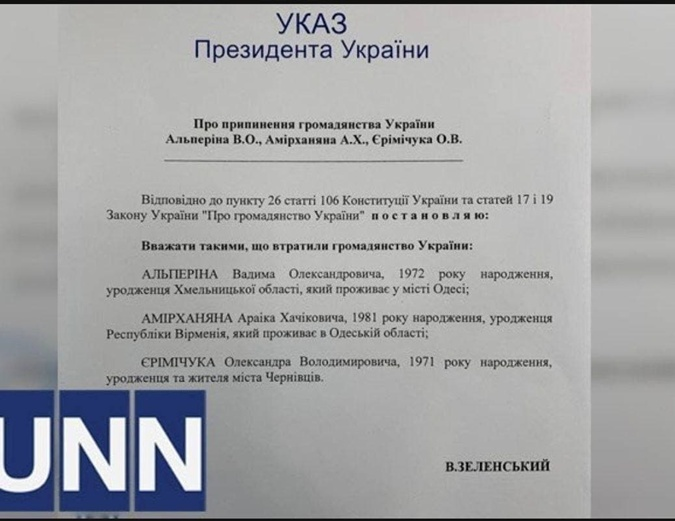 Указ президента о лишении гражданства троих контрабандистов - Альперин, Амирханян