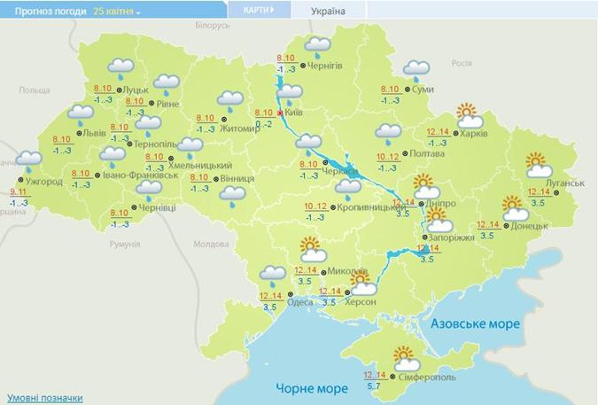 Погода 25 апреля