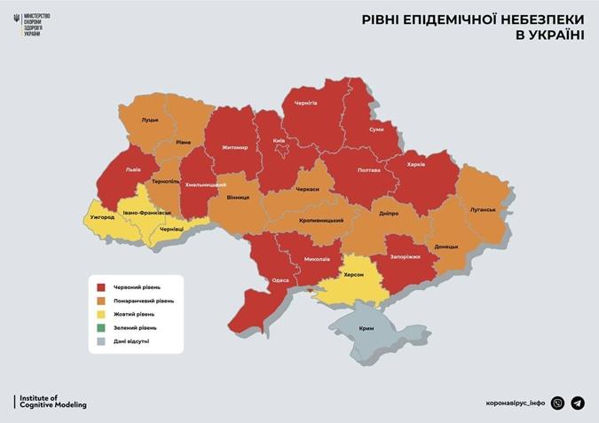 красная зона карантина украина