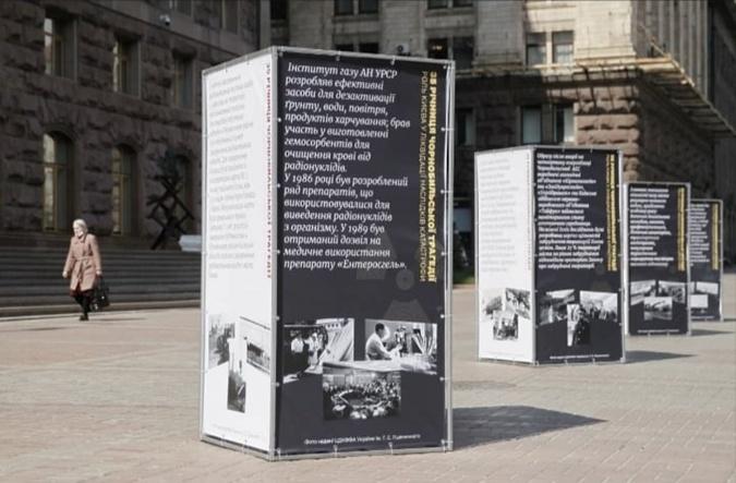 выставка Чернобыль